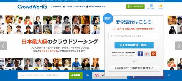 workathome_crowdworks