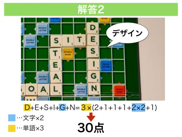 scrabble_extra_answer_02