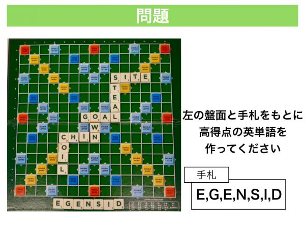 scrabble_extra_question
