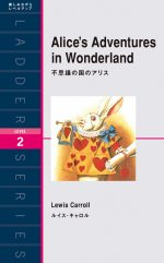 2_alice_in_wonderland