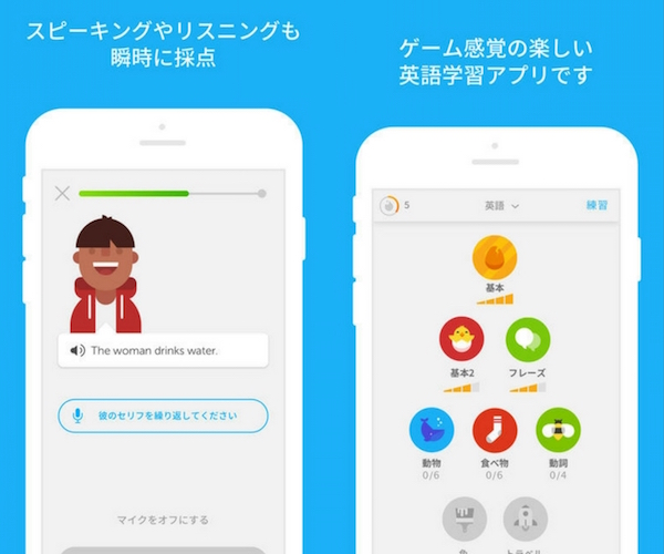 アプリ 英語