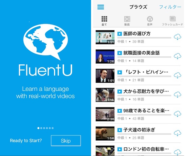 application_fluentu