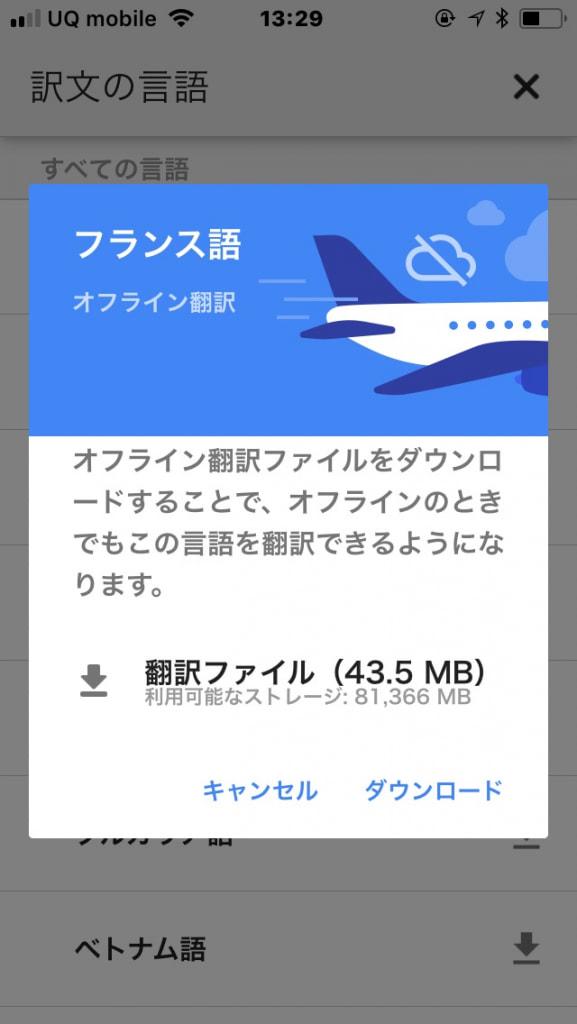 google 言語 の ダウンロード