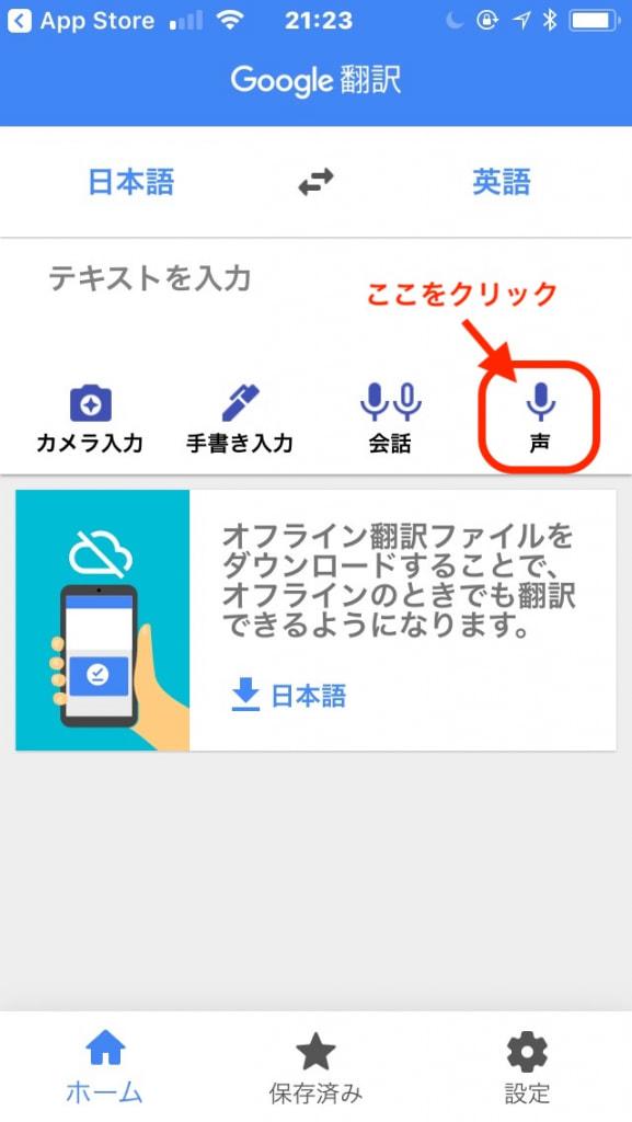 グーグル 翻訳 中国 語