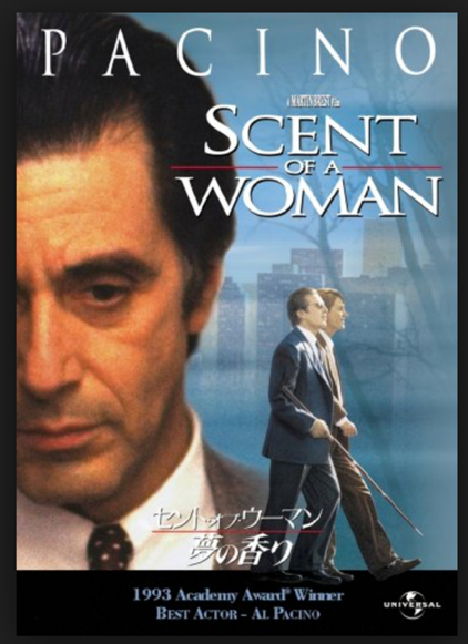 Scent of a Woman(夢の香り)