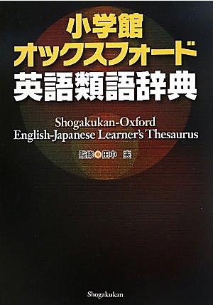 類語 辞典 シソーラス