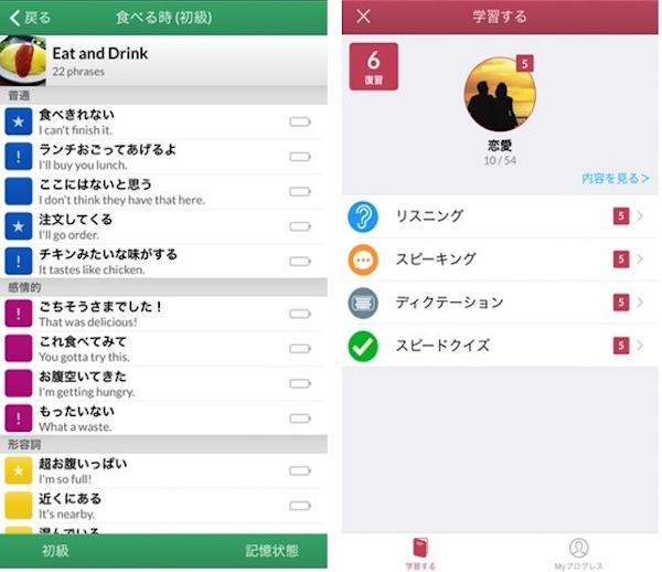 application_chatty1