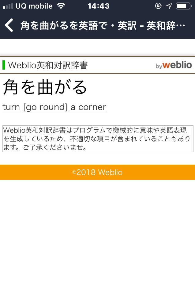 翻訳アプリ無料ランキング