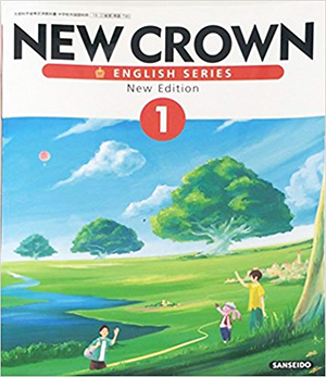 三省堂「New Crown」